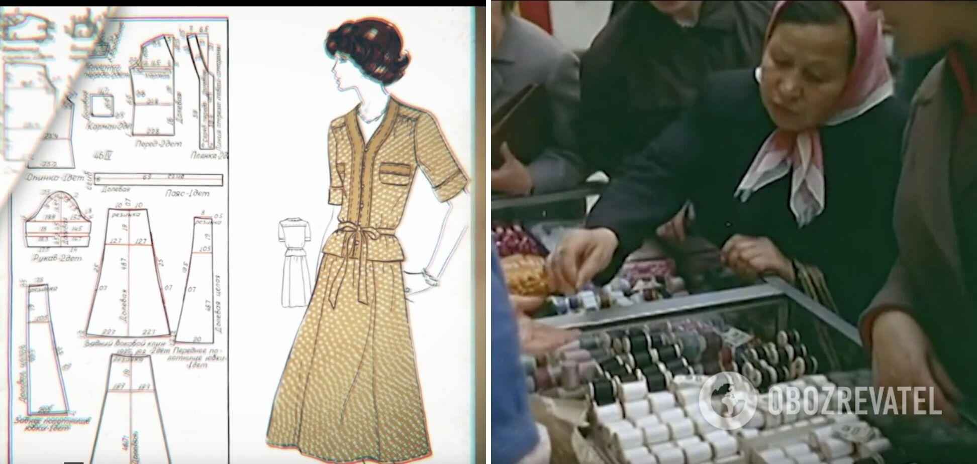 В СРСР часто шили одяг на замовлення