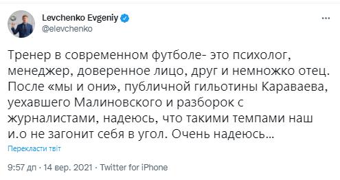 Левченко указал на ошибки Петракова