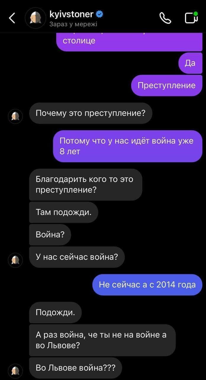 Переписка репера про війну в Україні