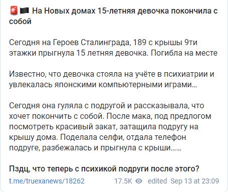 """Пост Telegram-канала """"Труха""""."""
