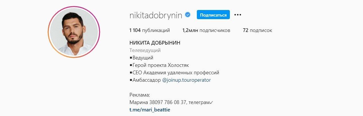 У Добрынина 1,2 млн подписчиков