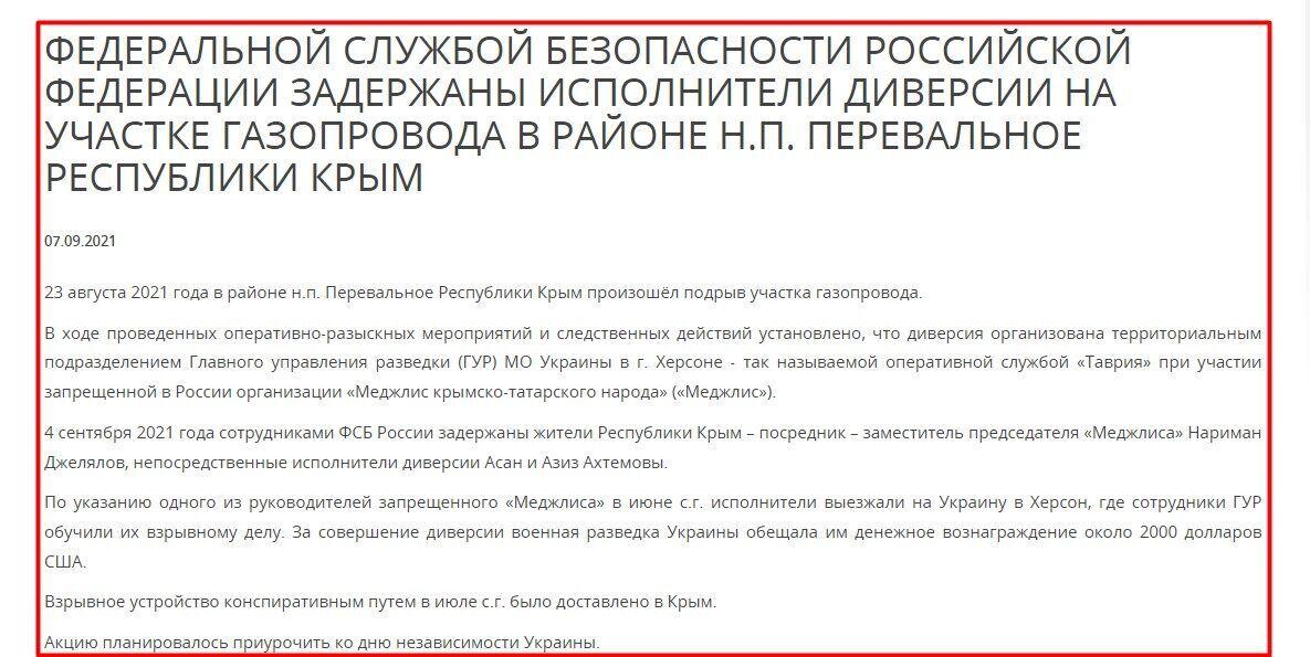 """Спецслужба країни-агресора звинуватила в """"диверсії"""" ГУР МОУ."""