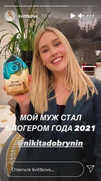 Даша Квиткова получила награду вместо мужа