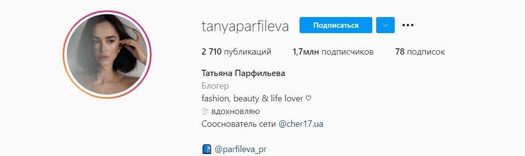 Блогершей года стала Таня Парфильева, у которой 1,7 млн подписчиков