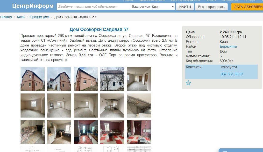 """Вже в травні ціна будинку """"впала"""" на понад 100 тисяч гривень"""