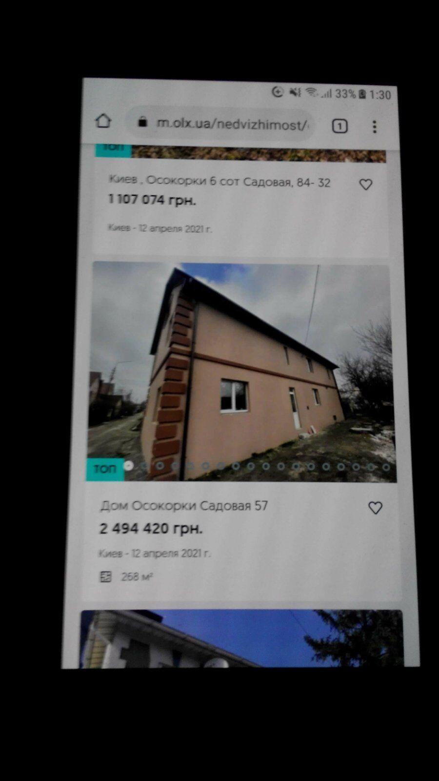 Вперше оголошення про продаж будинку Аліни було опубліковане 12 квітня – за два тижні після того, як родина жінки опинилася на вулиці