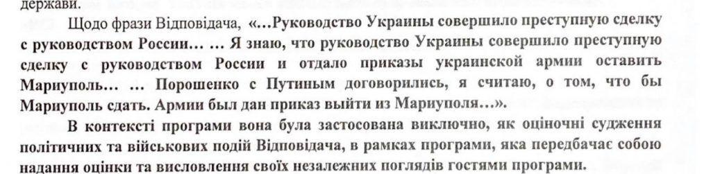 """Гордон отметил, что его слова о Порошенко были """"оценочными суждениями"""""""