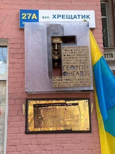 Меморіальна дошка Гонгадзе