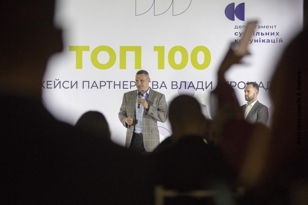 Кличко вручив нагороди громадським організаціям
