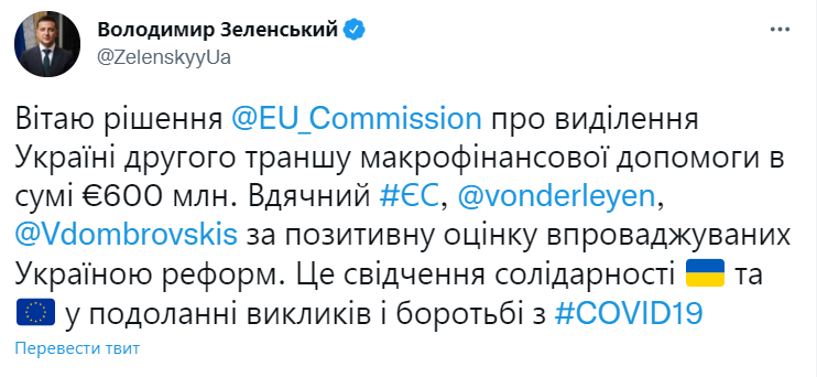 Зеленський відреагував на рішення ЄК