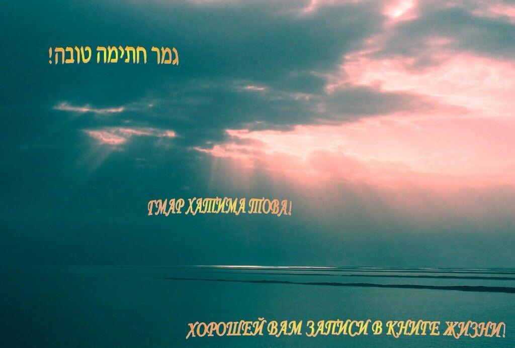 Пожелания на Йом-Кипур
