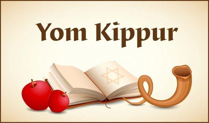 Открытка к Йом-Кипур