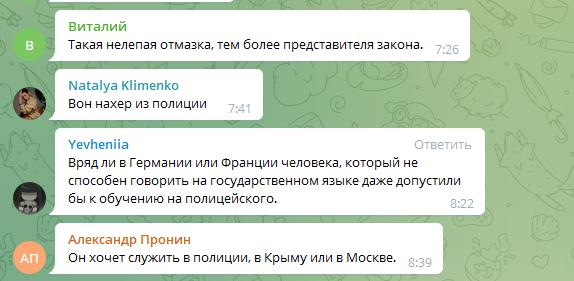 Реакція українців на дії поліцейського в Хмельницькому.