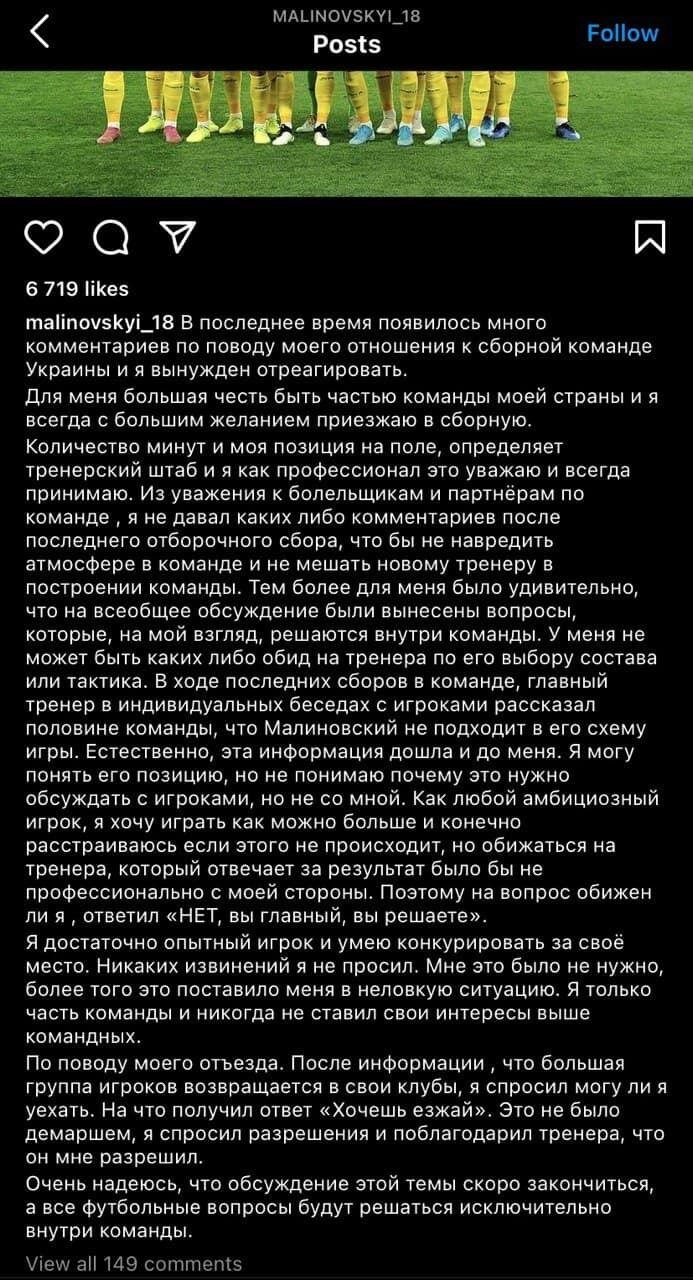 Руслан Малиновский рассказал о ситуации в сборной Украины