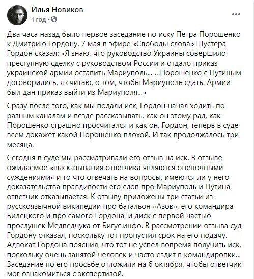 Гордон не смог предоставить доказательства своих слов о Порошенко в суде