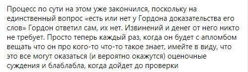 Гордон в суде не смог предоставить доказательства своих слов о Порошенко, – Новиков