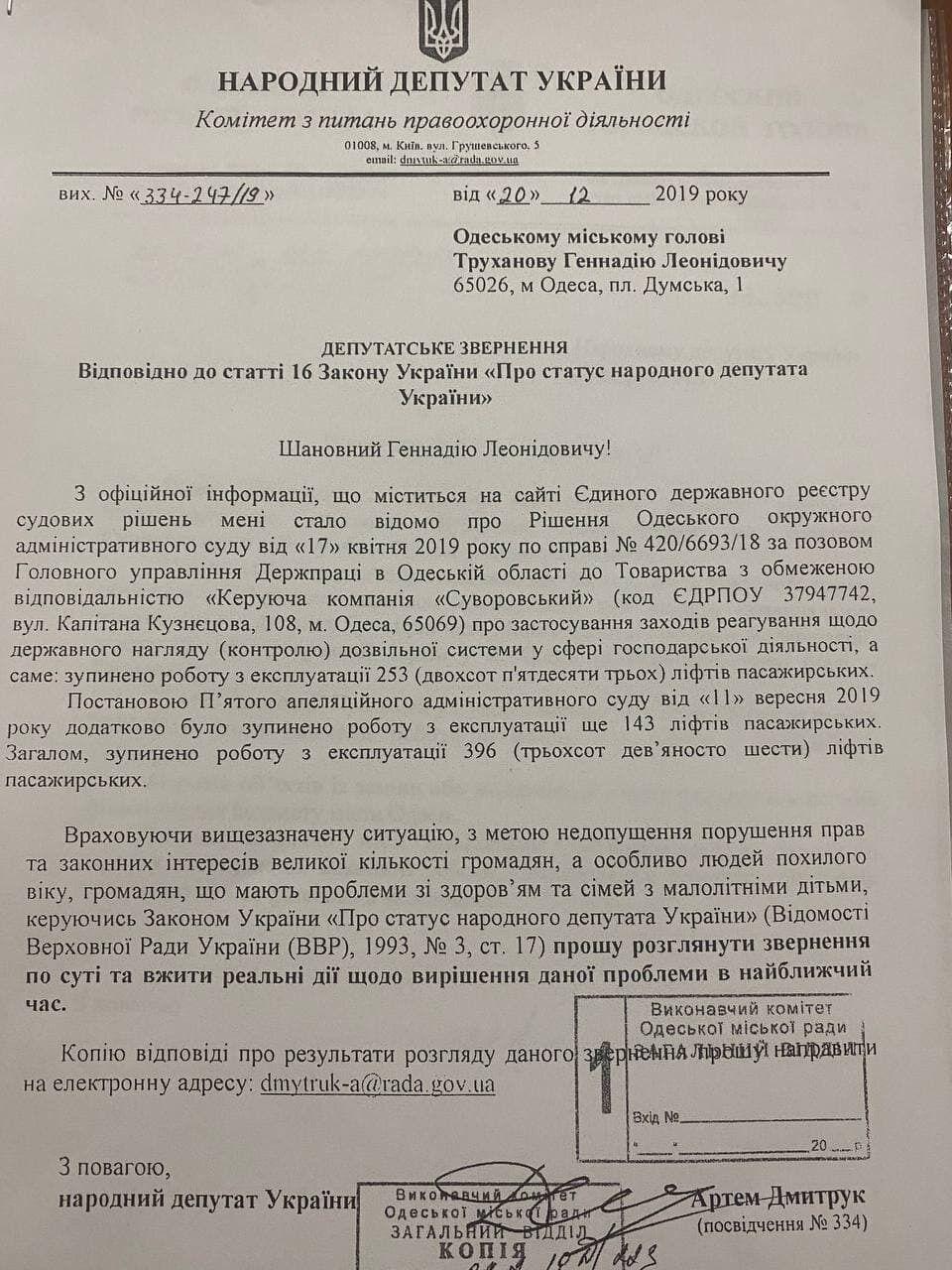 Данные об аварийных лифтах в Одессе