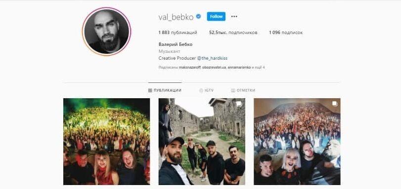 Профиль в Instagram Валерия Бебко.
