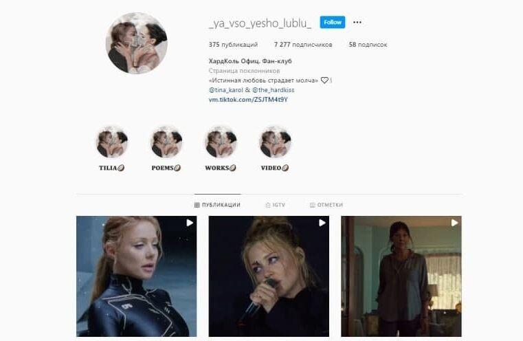 Профиль в Instagram фан-клуба Тины Кароль и Юлии Саниной.