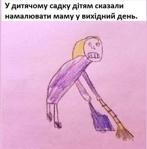 Мем о детях