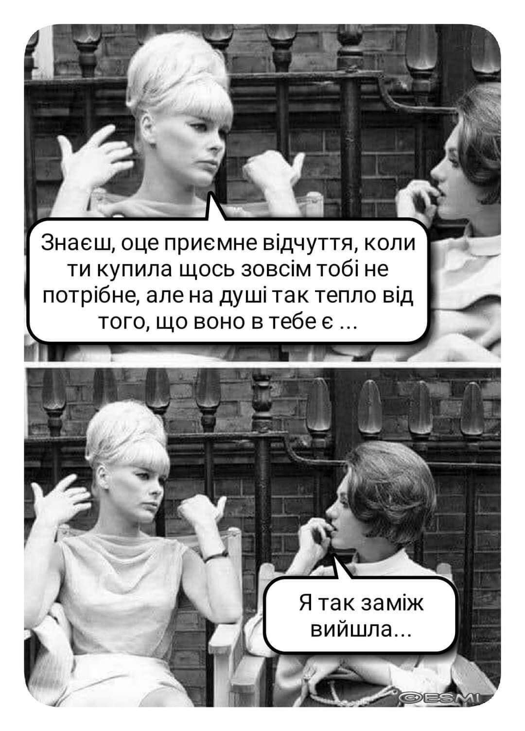 Мем о замужестве