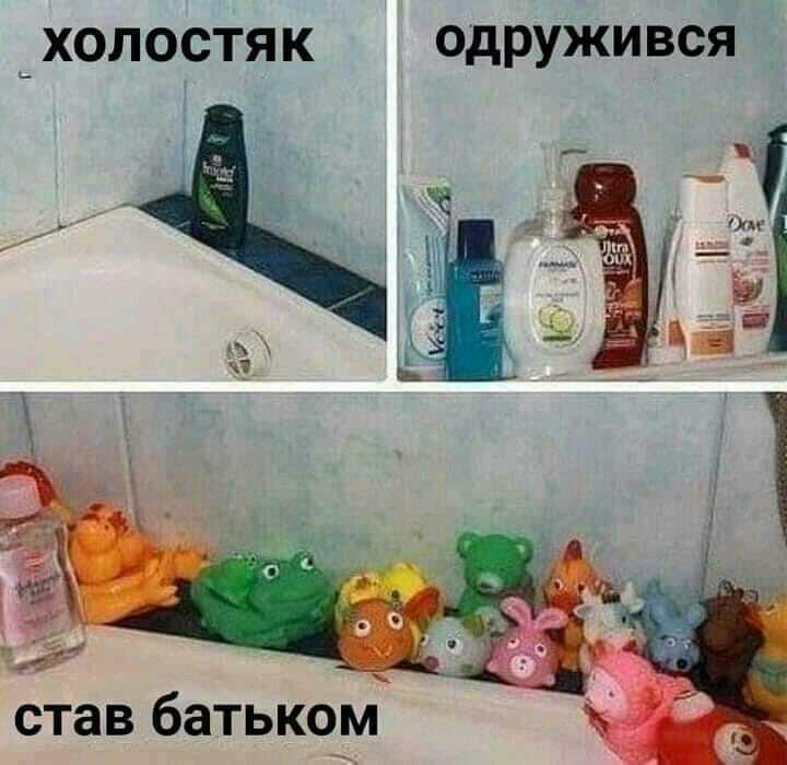 Мем о семейной жизни