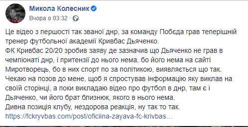 """Колесник виклав нове відео щодо скандалу з """"Кривбасом"""""""