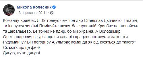 """Колесник звинувачує """"Кривбас"""""""