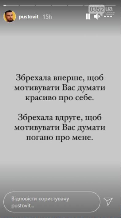 Stories Пустовита