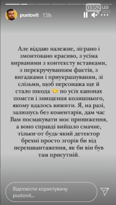 Stories Игоря Пустовита