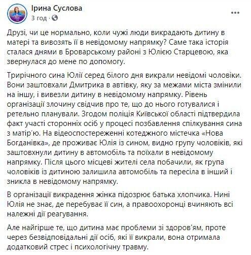 Суслова призвала Монастырского взять под личный контроль расследование похищения ребенка в Киевской области