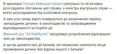 Суслова – о похищении ребенка в Киевской области: призываю министра МВД взять расследование под личный контроль
