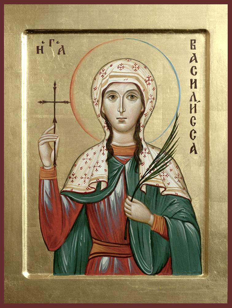 Василиса Никомидийская пострадала во время гонения при Диоклетиане