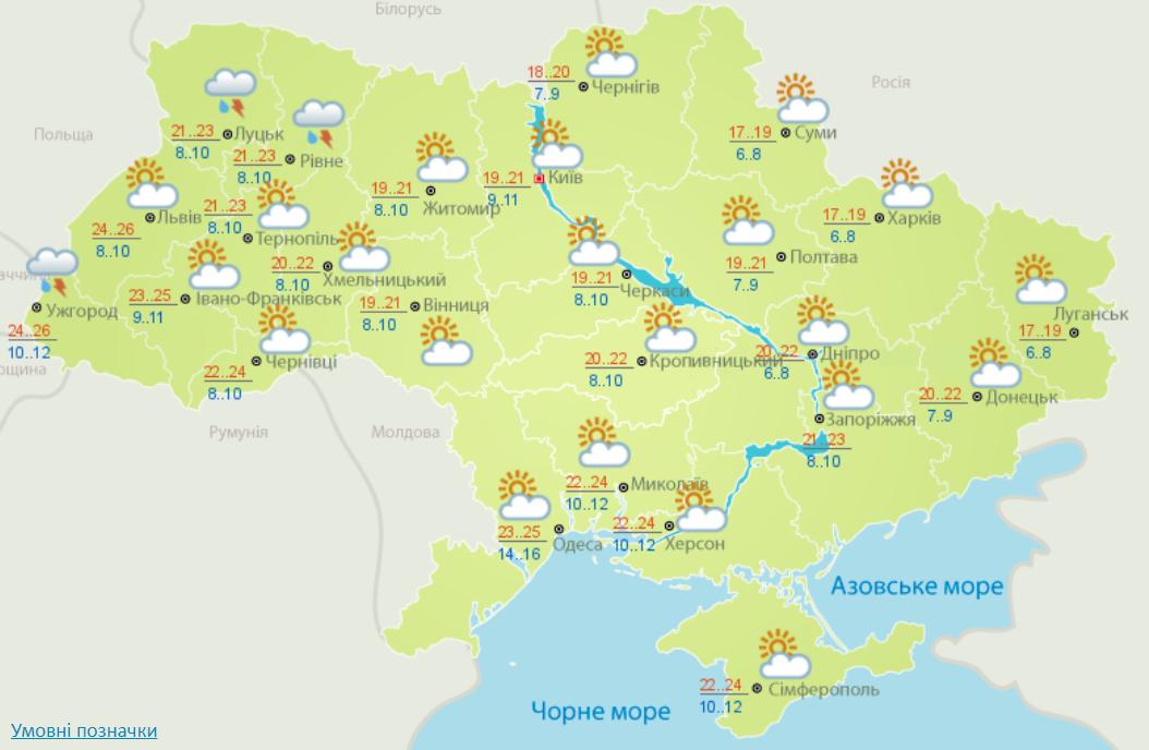 Погода в Украине 16 сентября.