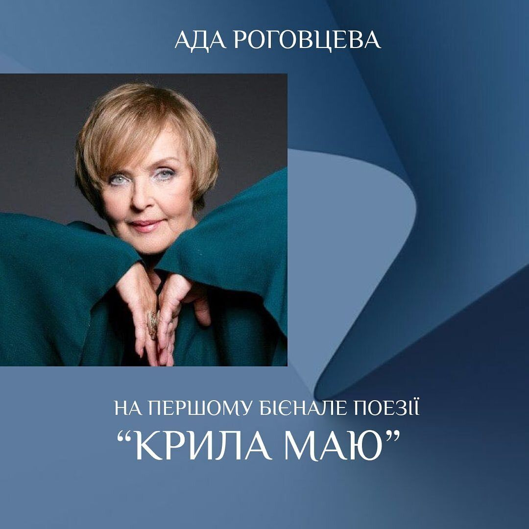 "Ада Роговцева на биеннале ""Крила маю"""