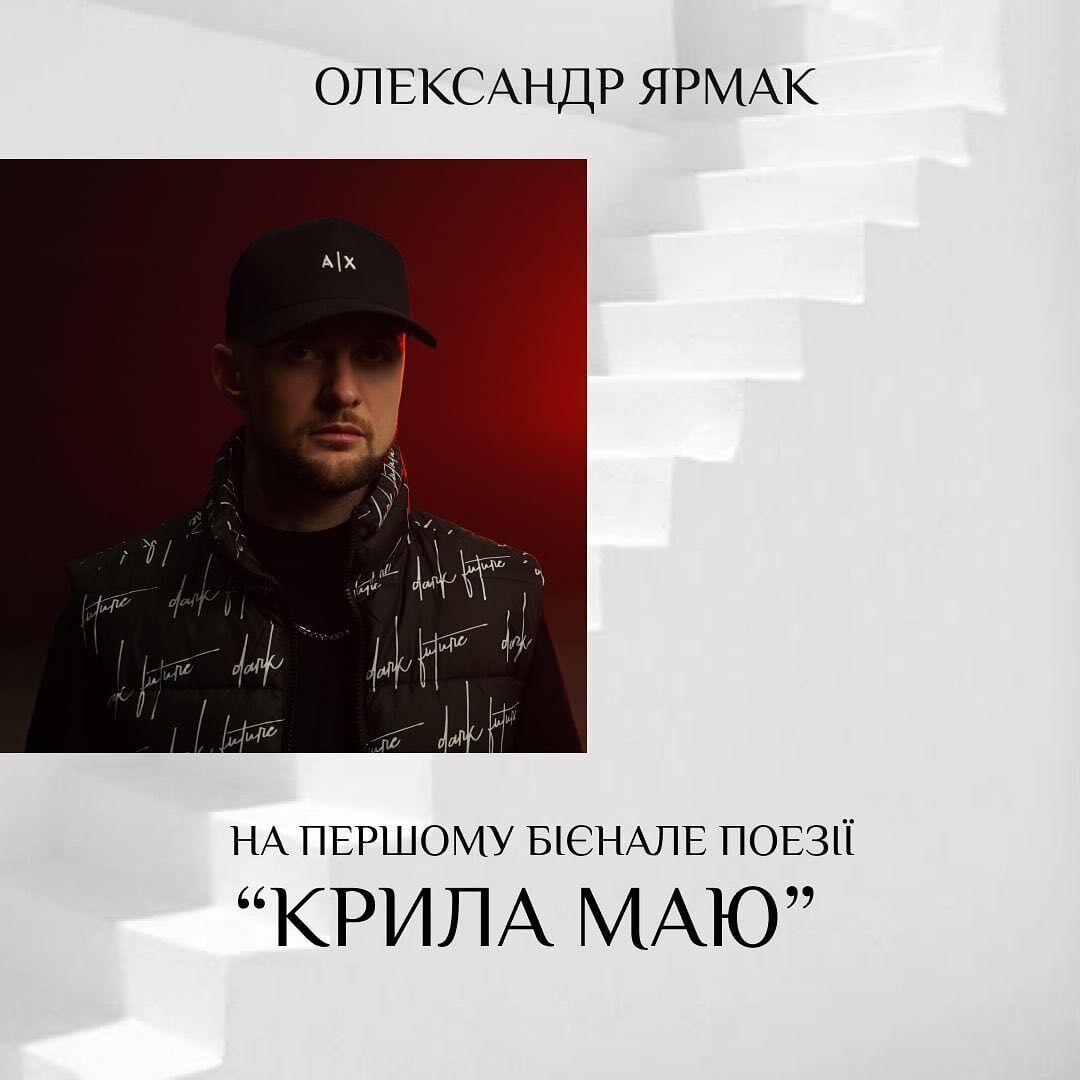 Александр Ярмак