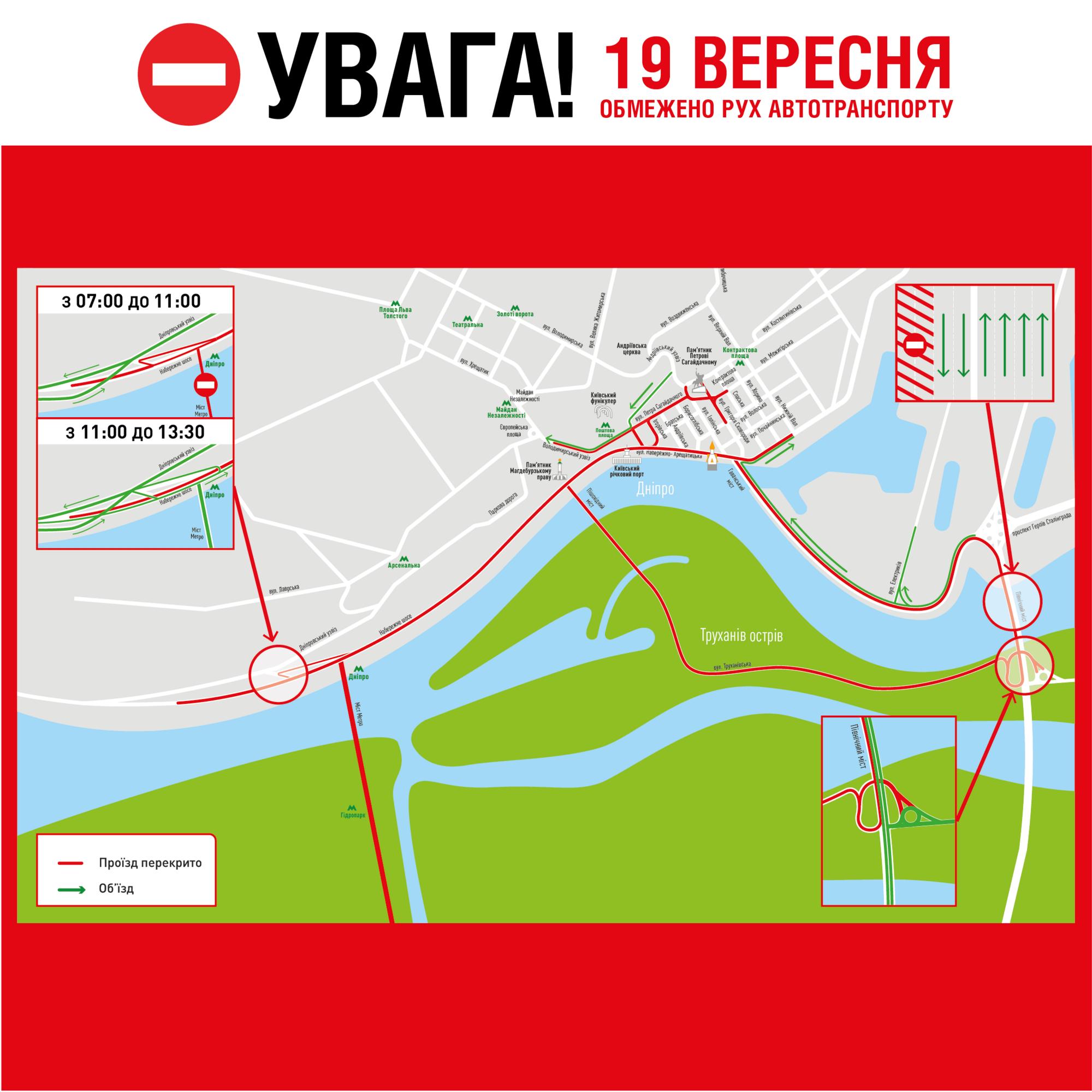 Карта вулиць, на яких буде перекрито рух транспорту.