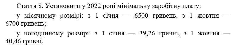 Мінімалка в 2022 році зросте один раз і лише на 200 грн, – проєкт держбюджету