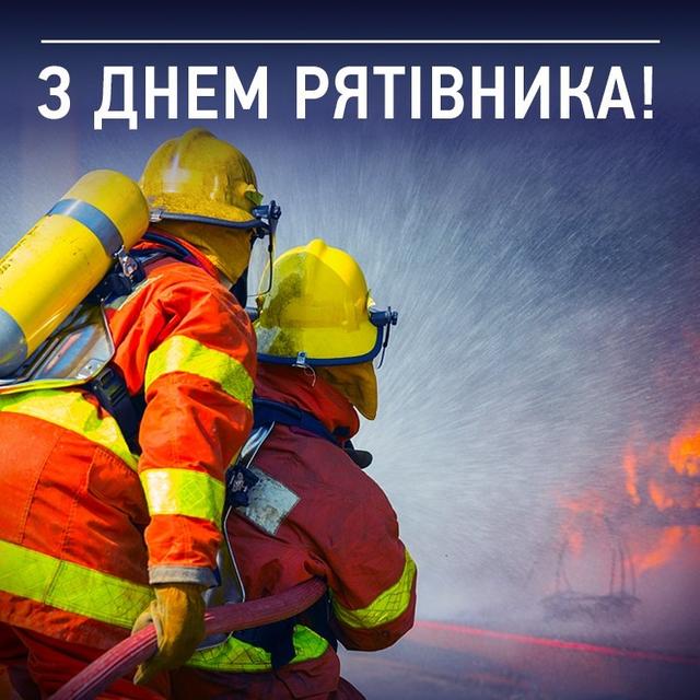 Открытка в День спасателя Украины