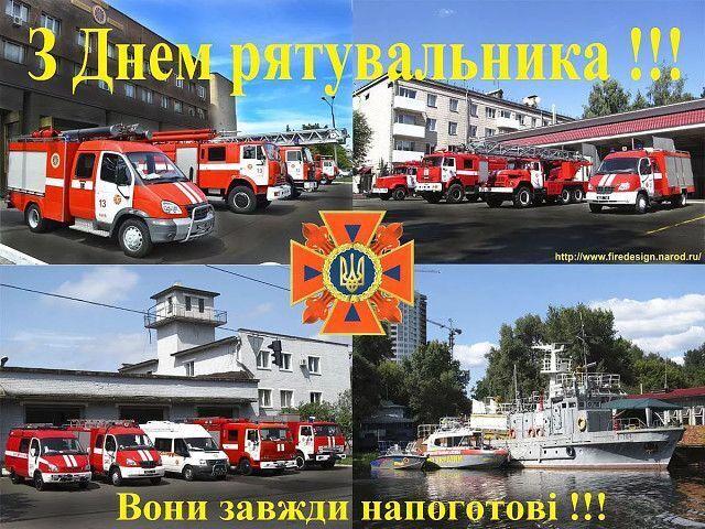 Картинка ко Дню спасателя Украины
