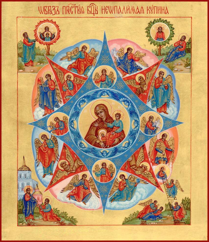 Неопалимая Купина стала прообразом непорочного зачатия Девой Марией Иисуса Христа от Святого Духа