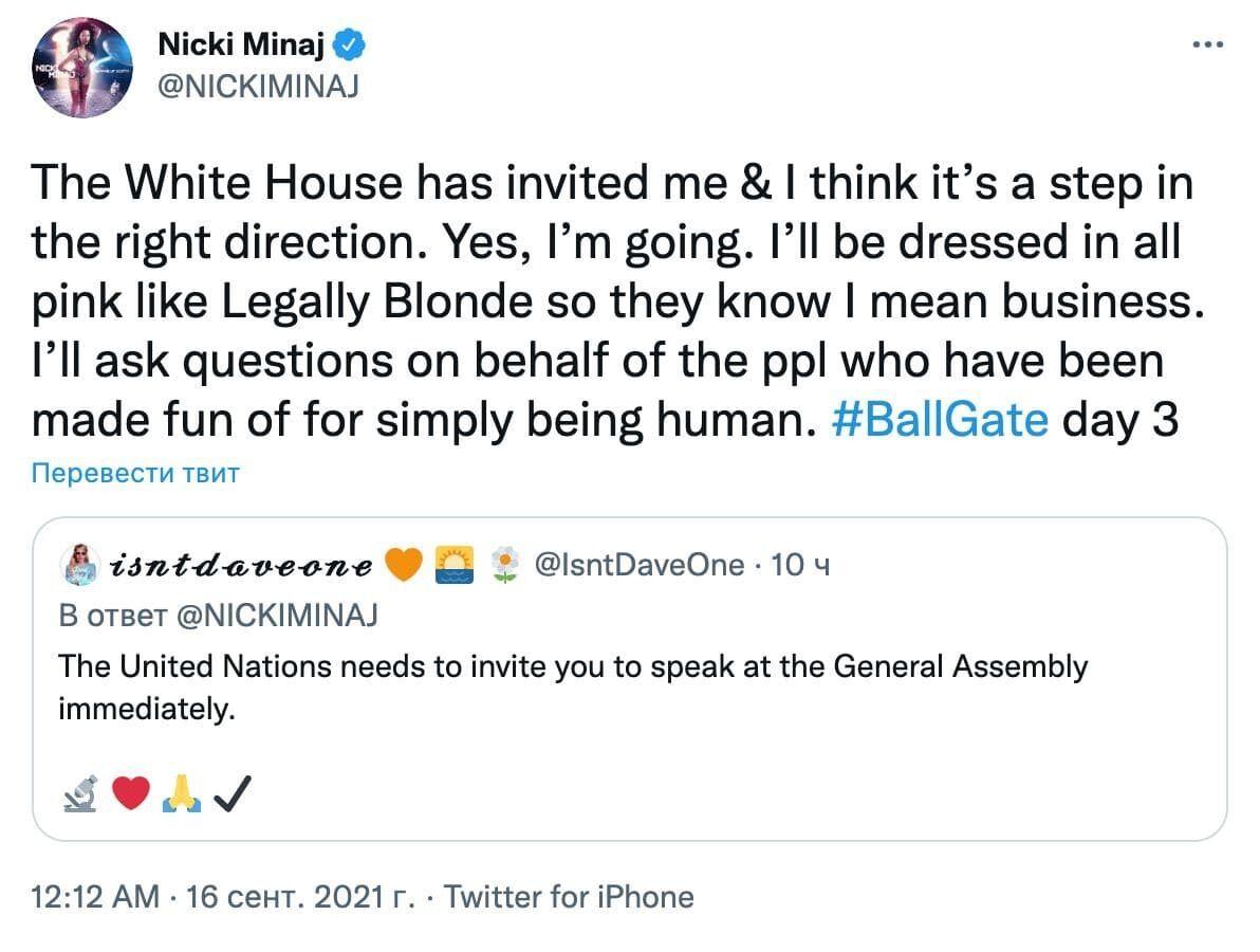 Публикация Ники Минаж о Белом доме.