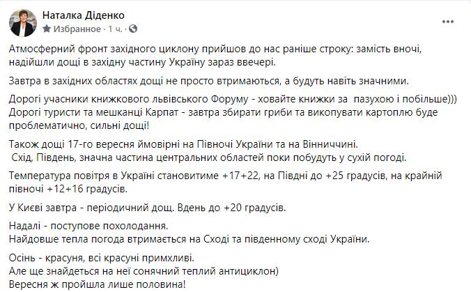 Пост Наталії Діденко.
