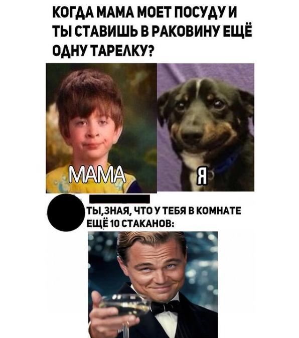 Мем о маме