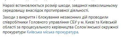 СБУ на Київщині викрила підпільний кар'єр: продано піску на мільйони гривень