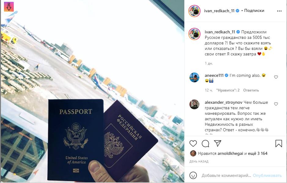 Ивану Редкачу предлагали паспорт РФ