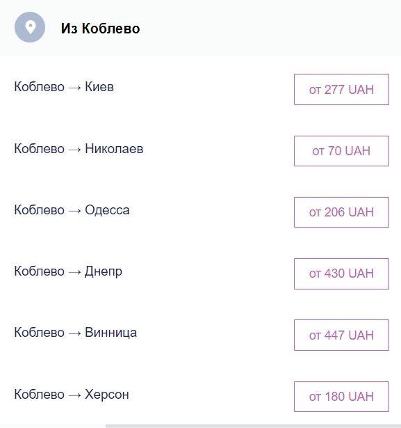 Из Коблево ходят автобусы в разные города Украины