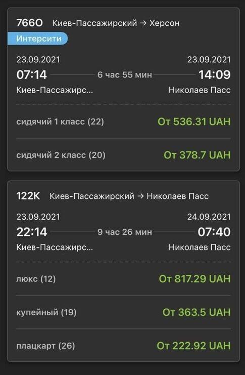 До Николаева на поезде можно доехать как за 7 часов, так и за 9