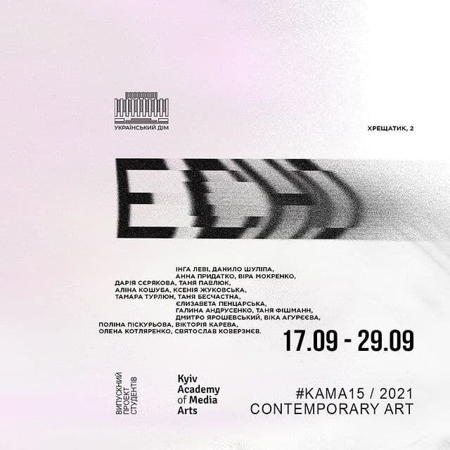 ECHO: в Украинском Доме откроется выставка выпускников направления Contemporary Art в KAMA