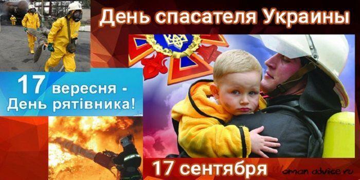 День спасателя Украины 2021